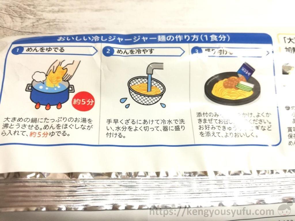 食材宅配コープデリで購入した「冷やしジャージャー麺」作り方