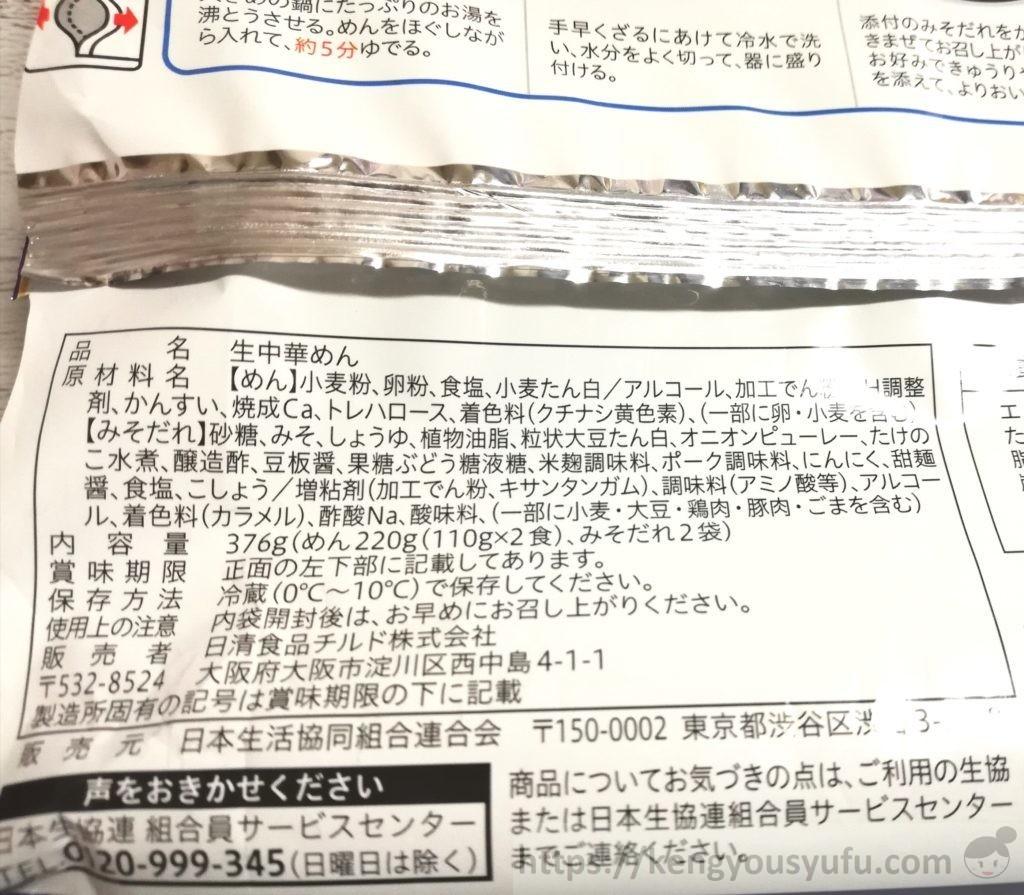 食材宅配コープデリで購入した「冷やしジャージャー麺」原材料画像