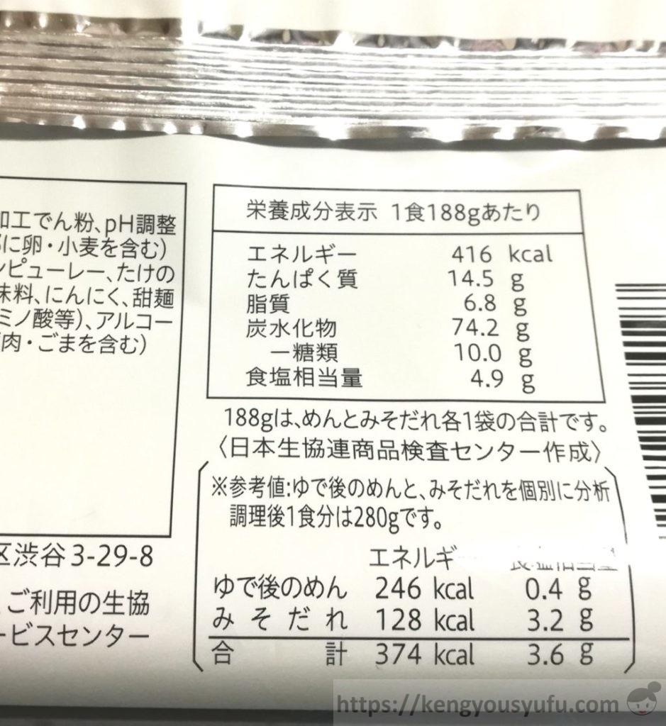 食材宅配コープデリで購入した「冷やしジャージャー麺」栄養成分表示