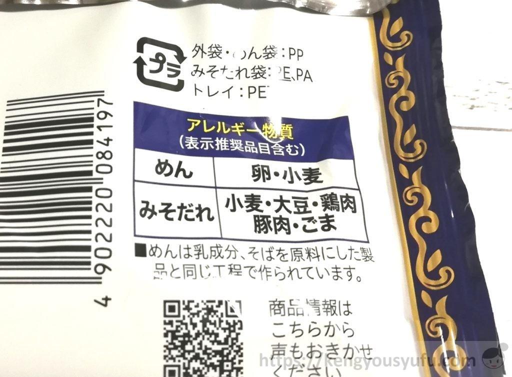 食材宅配コープデリで購入した「冷やしジャージャー麺」アレルギー物質