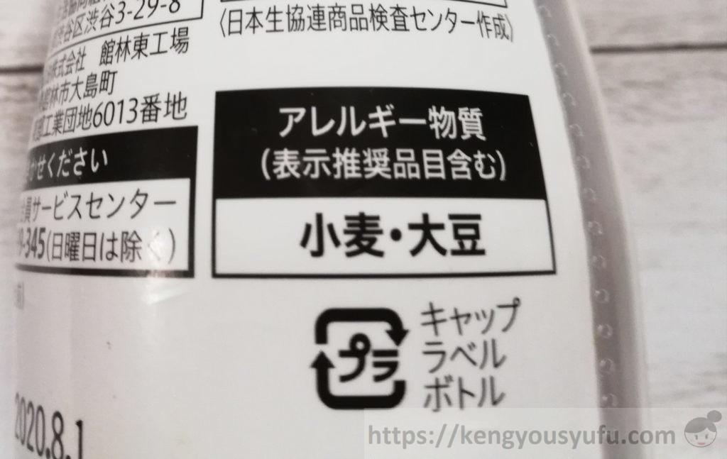 食材宅配コープデリで購入した「コクと旨みの極み生しょうゆ」アレルギー物質