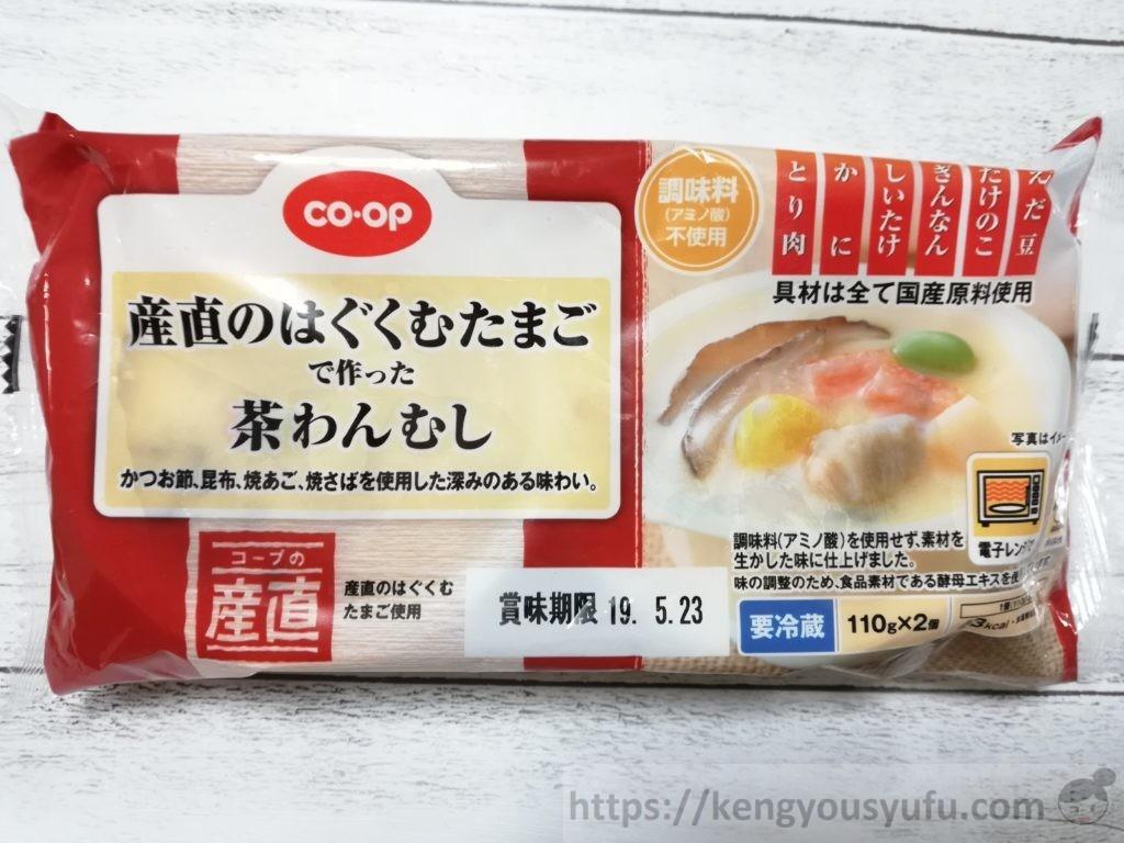 食材宅配コープデリで購入した産直のはぐくむたまごで作った茶わんむし パッケージ