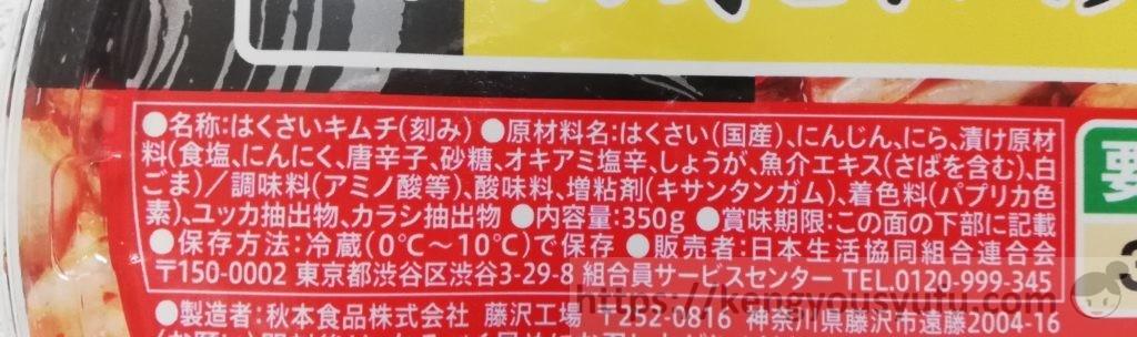 食材宅配コープデリで購入した国産素材白菜キムチ 原材料