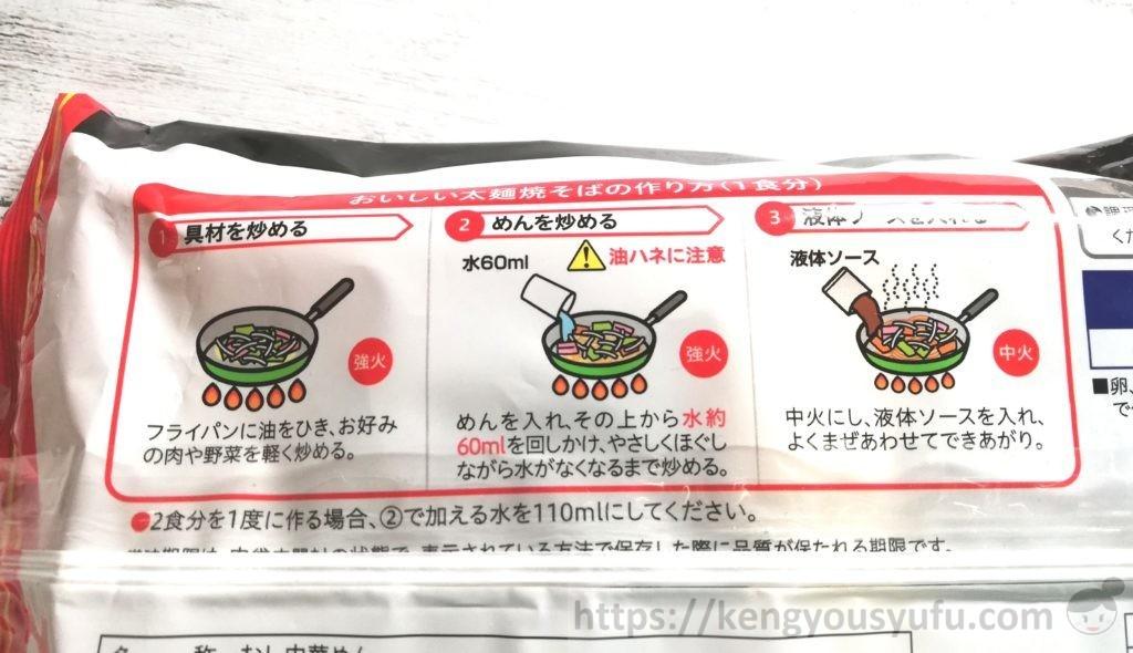 食材宅配コープデリで購入した蒸し太麺焼きそば 調理方法