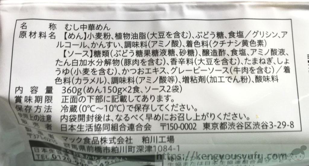 食材宅配コープデリで購入した蒸し太麺焼きそば 原材料