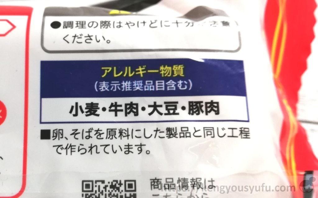 食材宅配コープデリで購入した蒸し太麺焼きそば アレルギー物質