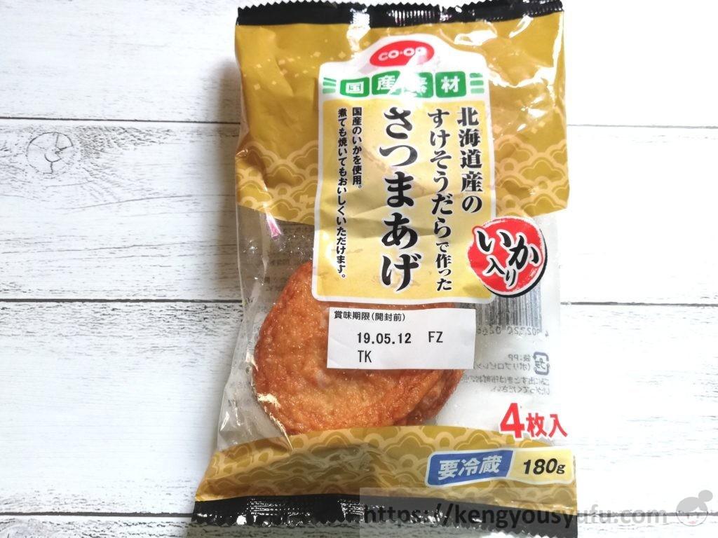食材宅配コープデリで購入したコープ国産素材「北海道のすけとうだらで作ったさつまあげ いか入り」パッケージ