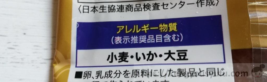 食材宅配コープデリで購入したコープ国産素材「北海道のすけとうだらで作ったさつまあげ いか入り」アレルギー物質