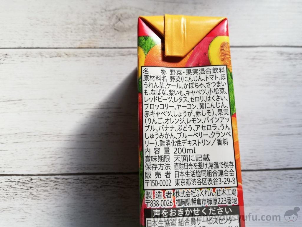 食材宅配コープデリで購入した「野菜がおいしいに果実プラス1日分」原材料