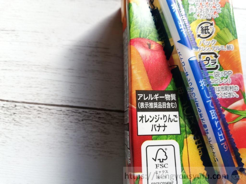 食材宅配コープデリで購入した「野菜がおいしいに果実プラス1日分」アレルギー物質