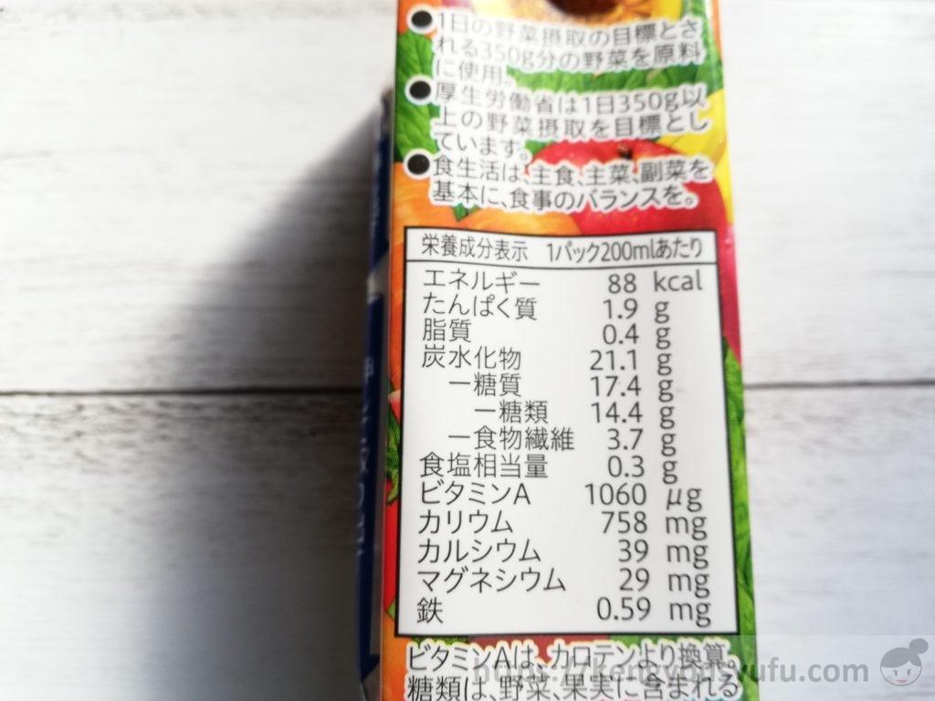 食材宅配コープデリで購入した「野菜がおいしいに果実プラス1日分」栄養成分表示
