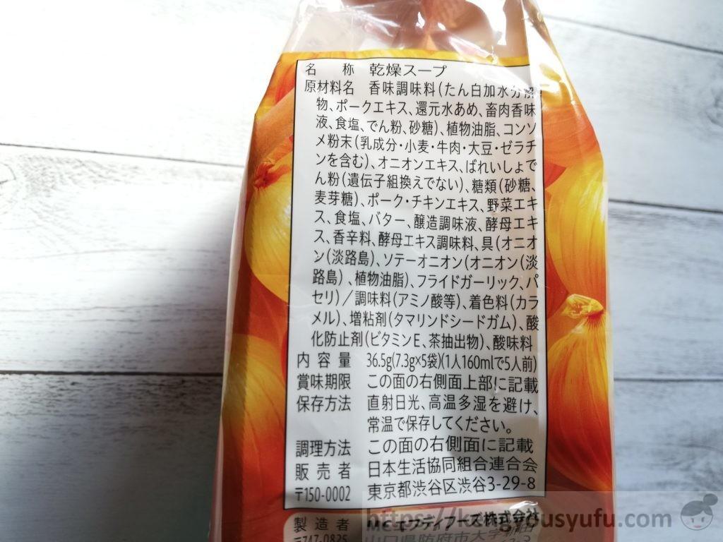 食材宅配コープデリで購入した「淡路島産玉ねぎのスープ」原材料