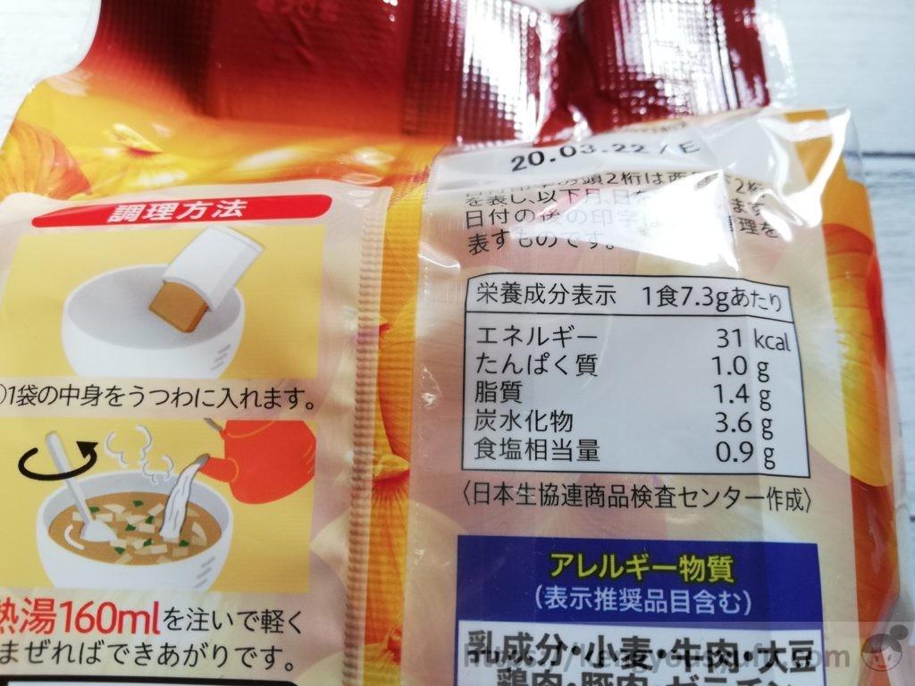 食材宅配コープデリで購入した「淡路島産玉ねぎのスープ」栄養成分表示
