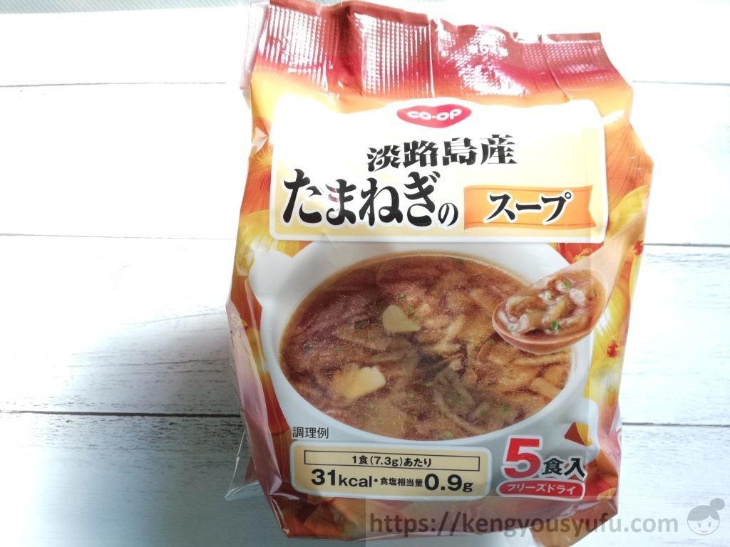 食材宅配コープデリで購入した「淡路島産玉ねぎのスープ」 パッケージ画像
