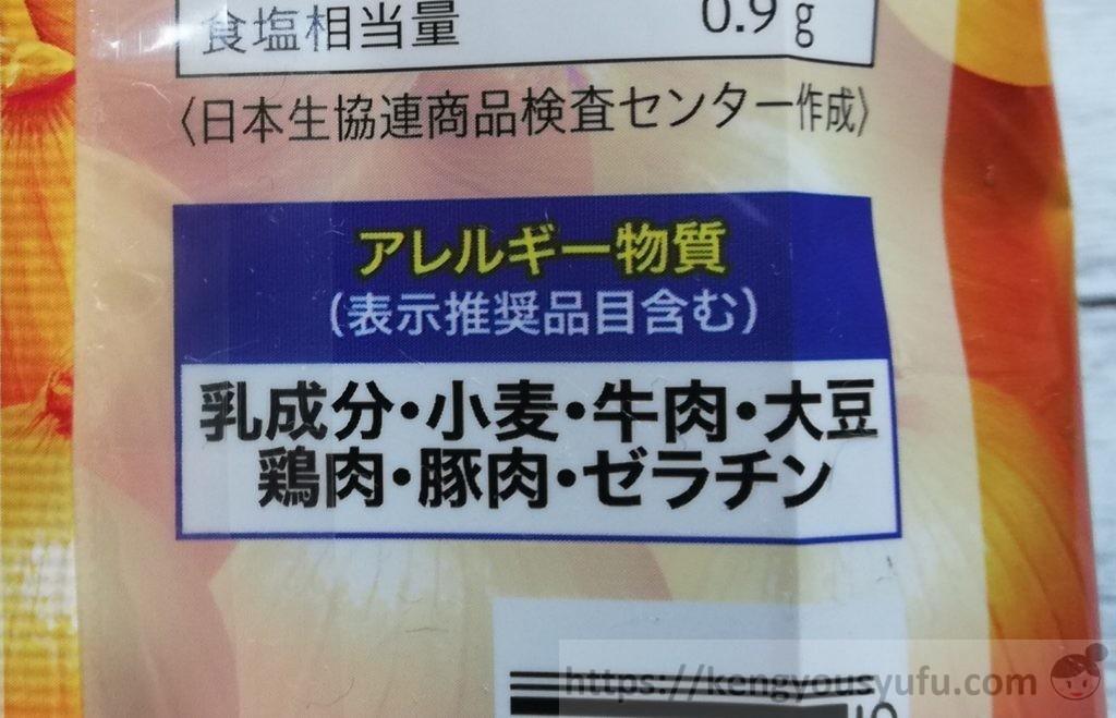 食材宅配コープデリで購入した「淡路島産玉ねぎのスープ」 アレルギー物質