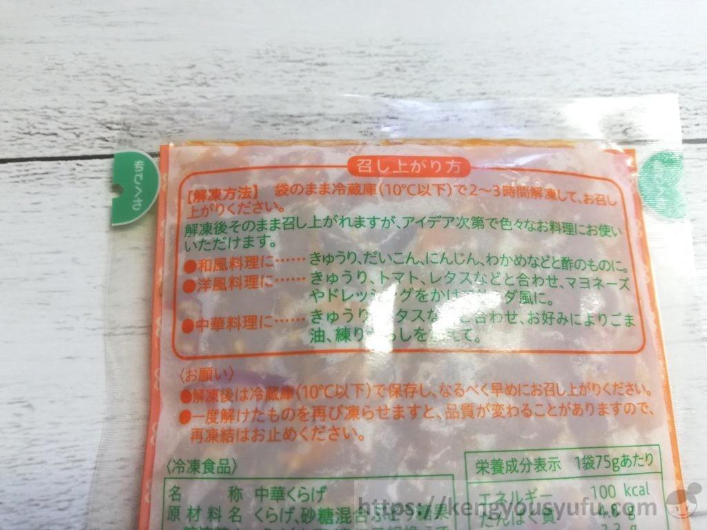 食材宅配コープデリで購入した「中華くらげ」使い方