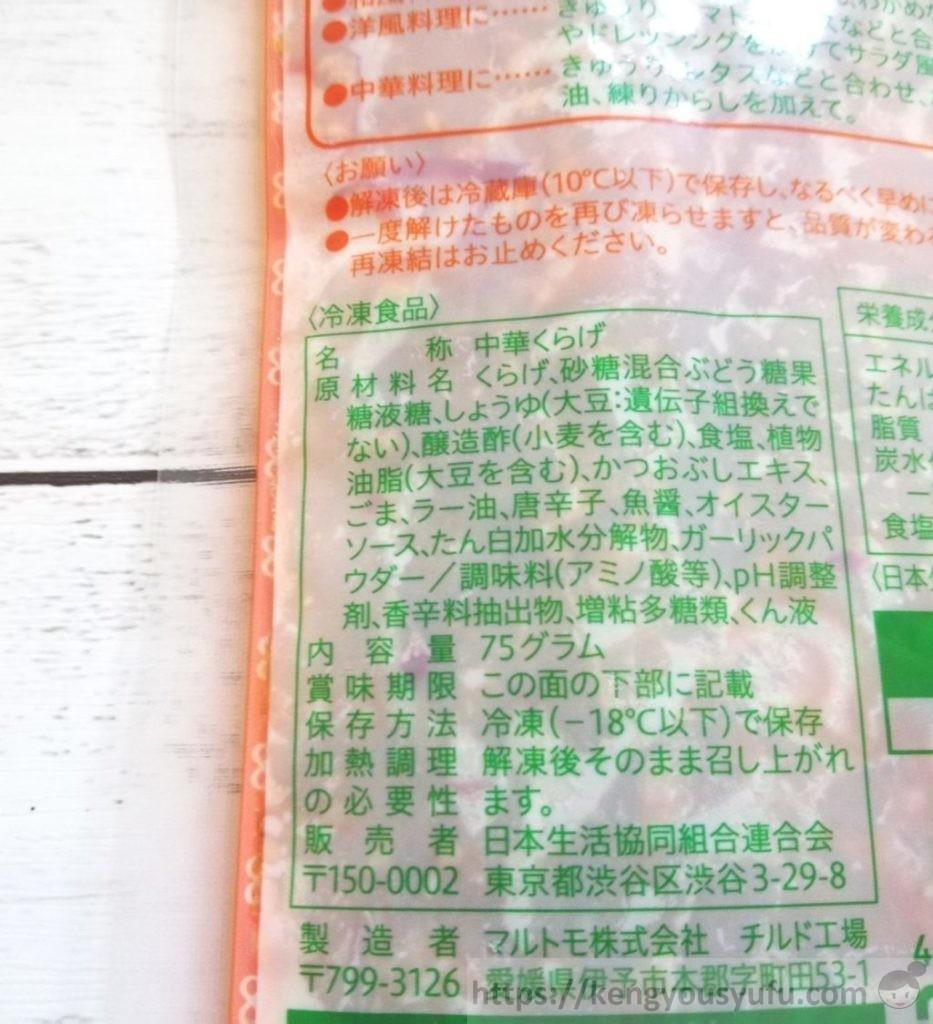 食材宅配コープデリで購入した「中華くらげ」原材料