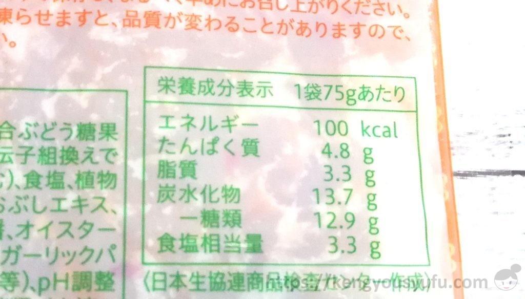 食材宅配コープデリで購入した「中華くらげ」栄養成分表示