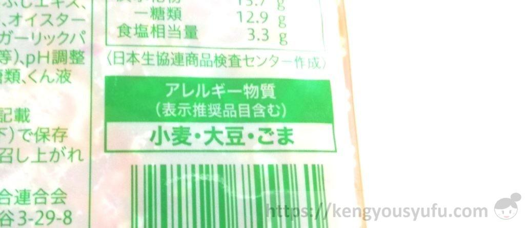 食材宅配コープデリで購入した「中華くらげ」アレルギー物質