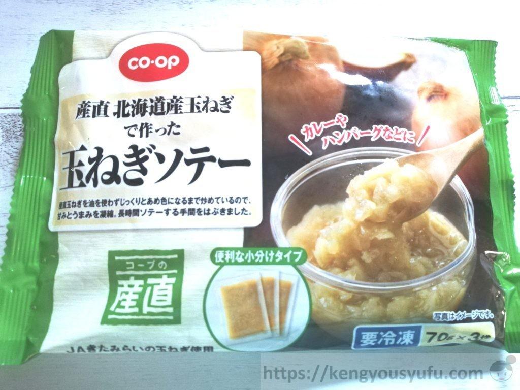 食材宅配コープデリで買った「産直北海道産玉ねぎで作った玉ねぎソテー」パッケージ画像