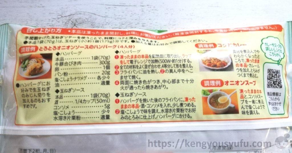 食材宅配コープデリで買った「産直北海道産玉ねぎで作った玉ねぎソテー」調理方法