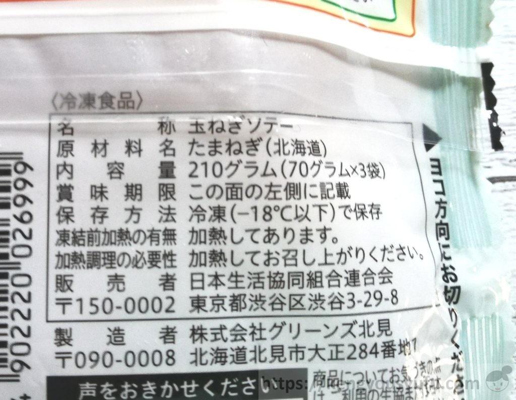 食材宅配コープデリで買った「産直北海道産玉ねぎで作った玉ねぎソテー」原材料