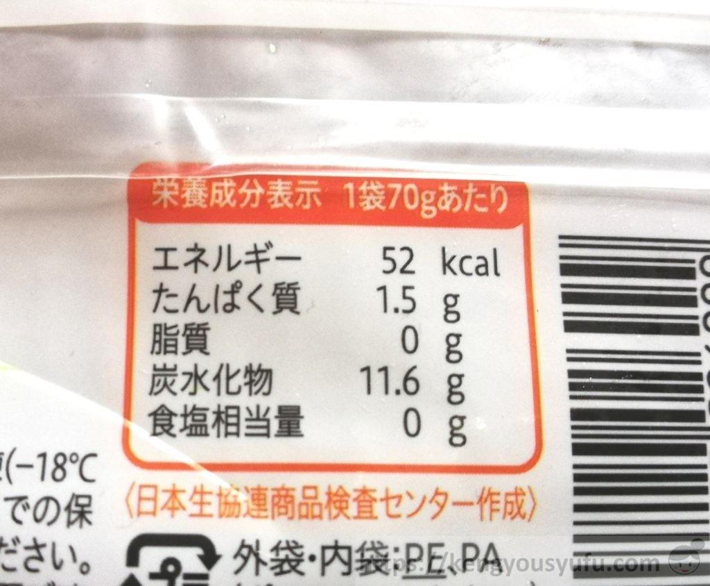 食材宅配コープデリで買った「産直北海道産玉ねぎで作った玉ねぎソテー」栄養成分表示