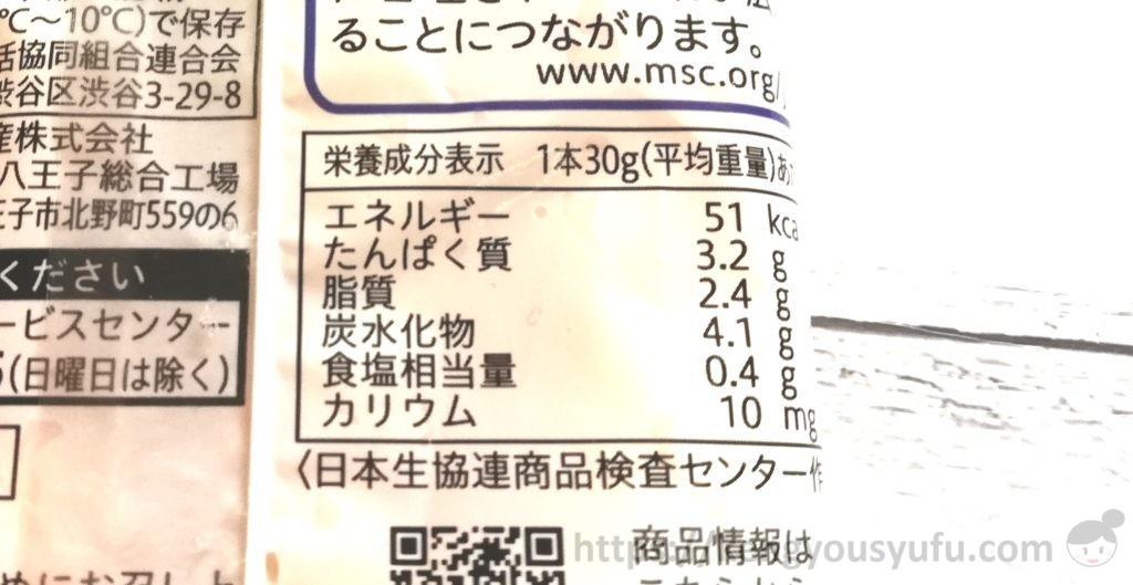 食材宅配コープデリで購入した「減塩ちくわ」栄養成分表示