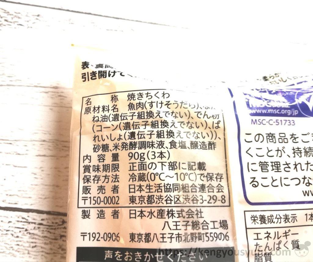 食材宅配コープデリで購入した「減塩ちくわ」原材料
