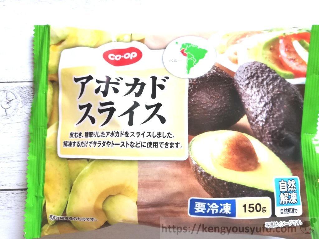 食材宅配コープデリで購入し「冷凍アボガドスライス」パッケージ画像