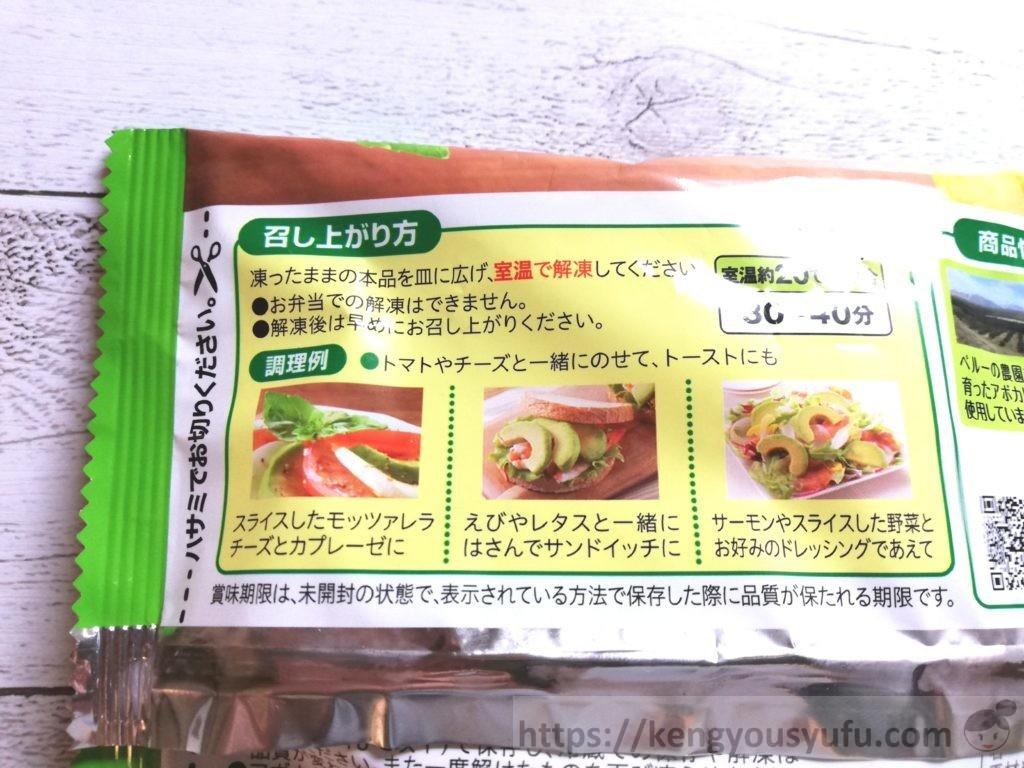 食材宅配コープデリで購入し「冷凍アボガドスライス」調理方法は自然解凍