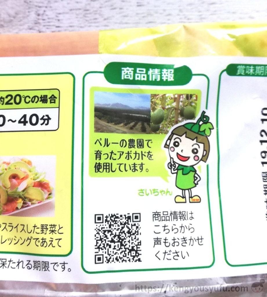 食材宅配コープデリで購入し「冷凍アボガドスライス」商品情報