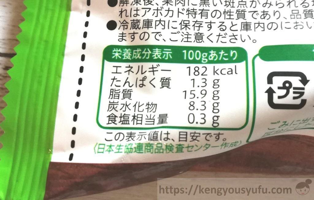 食材宅配コープデリで購入し「冷凍アボガドスライス」栄養成分表示