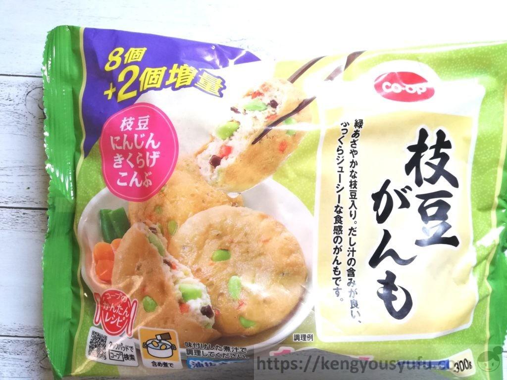 食材宅配コープデリで購入した「枝豆がんも」パッケージ画像