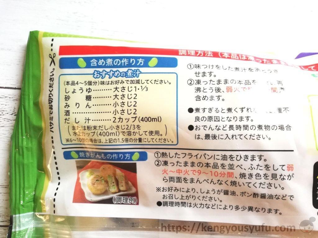 食材宅配コープデリで購入した「枝豆がんも」調理方法
