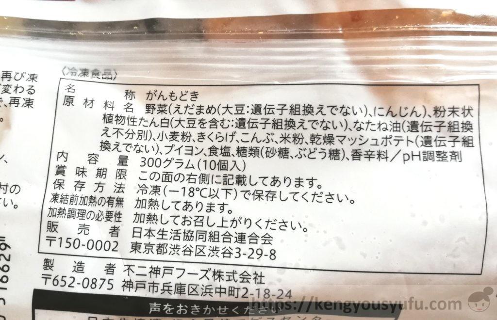 食材宅配コープデリで購入した「枝豆がんも」原材料