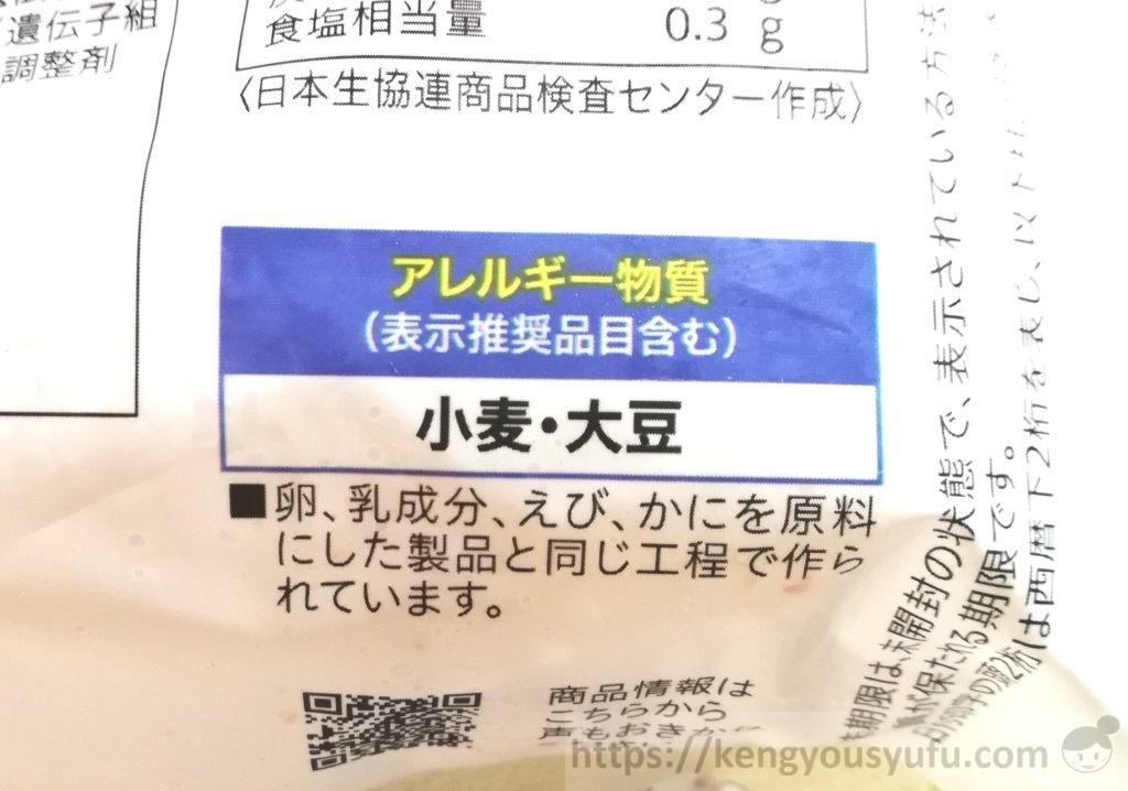 食材宅配コープデリで購入した「枝豆がんも」アレルギー物質