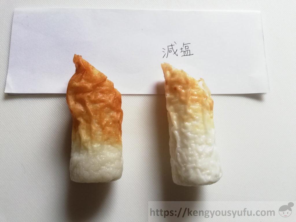 食材宅配コープデリで購入した減塩ちくわと普通の竹輪の見た目を比較