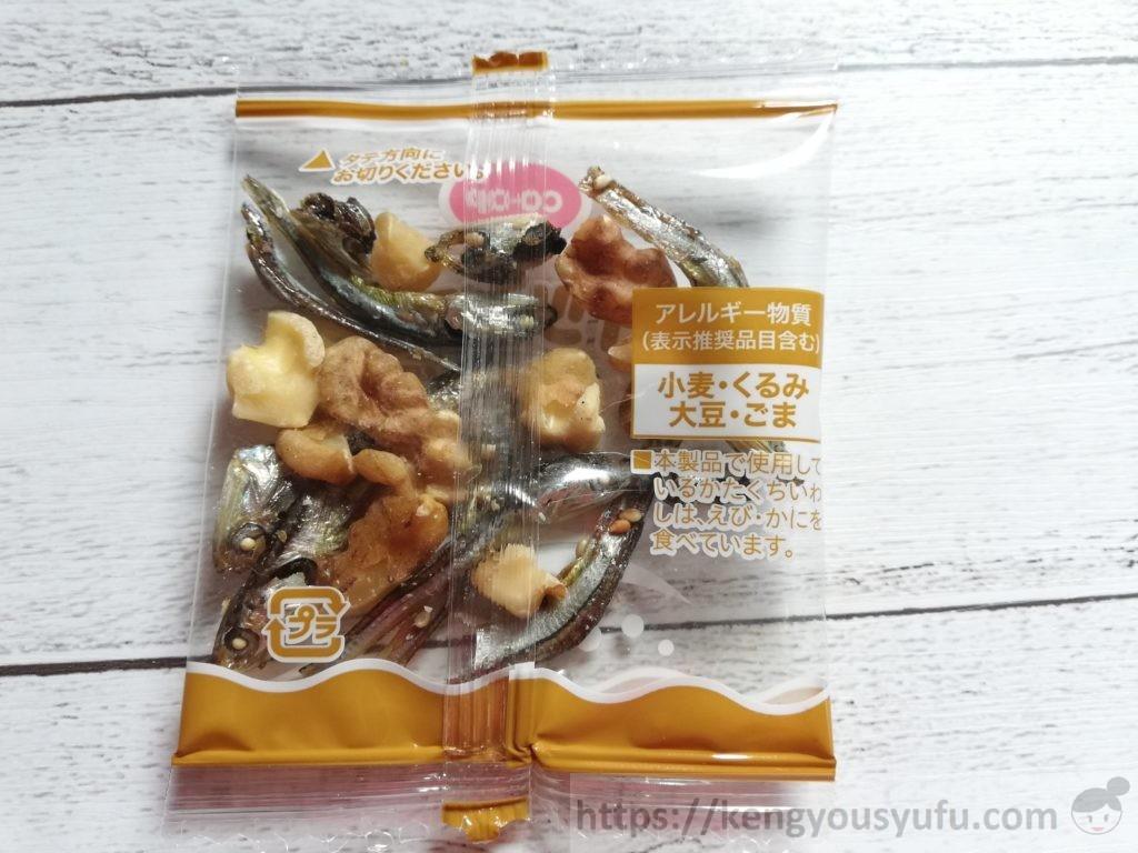 食材宅配コープデリで購入した「フィッシュ&くるみ」中身の裏に印刷されているのはアレルギー表示