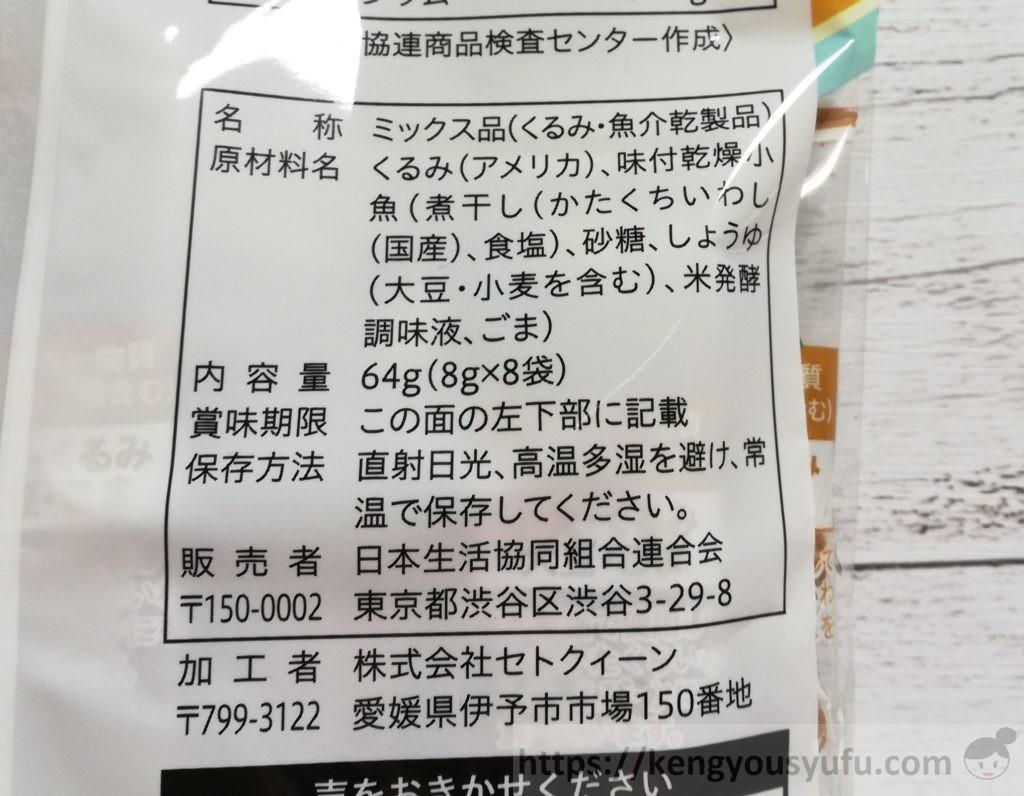 食材宅配コープデリで購入した「フィッシュ&くるみ」原材料