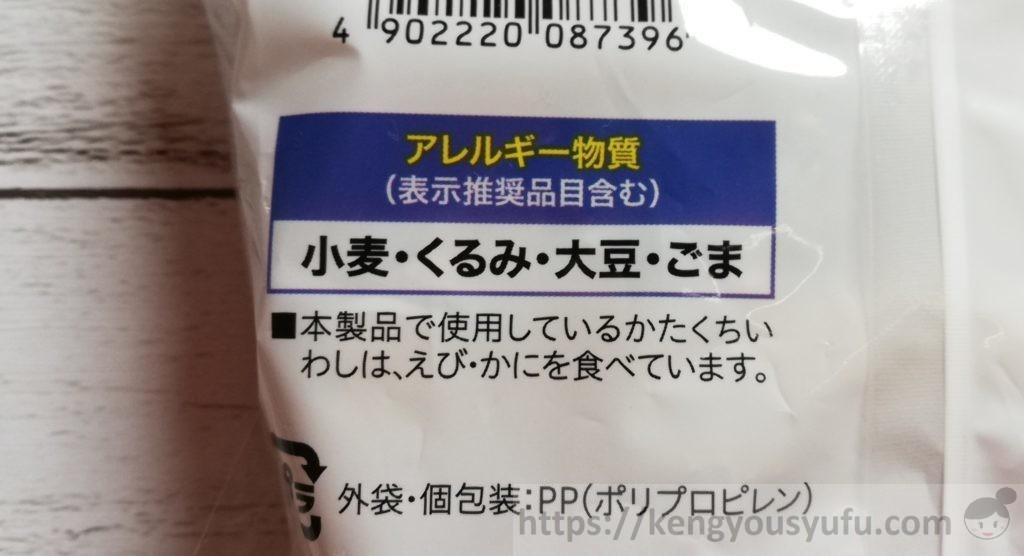 食材宅配コープデリで購入した「フィッシュ&くるみ」アレルギー物質