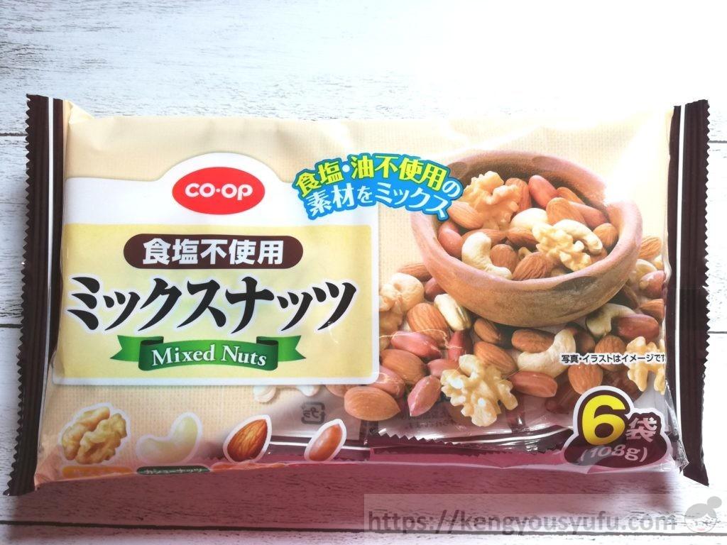 食材宅配コープデリで購入した「ミックスナッツ」パッケージ画像