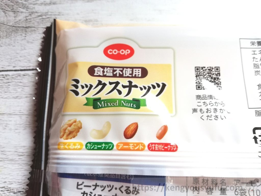 食材宅配コープデリで購入した「ミックスナッツ」食塩不使用