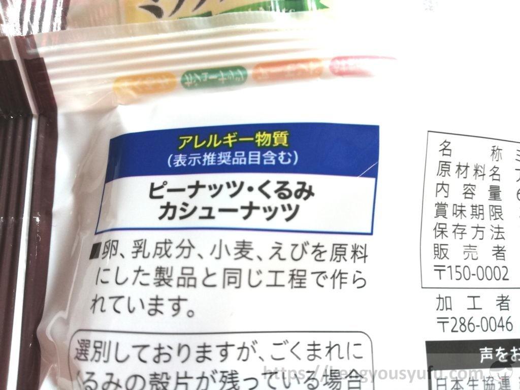 食材宅配コープデリで購入した「ミックスナッツ」アレルギー物質
