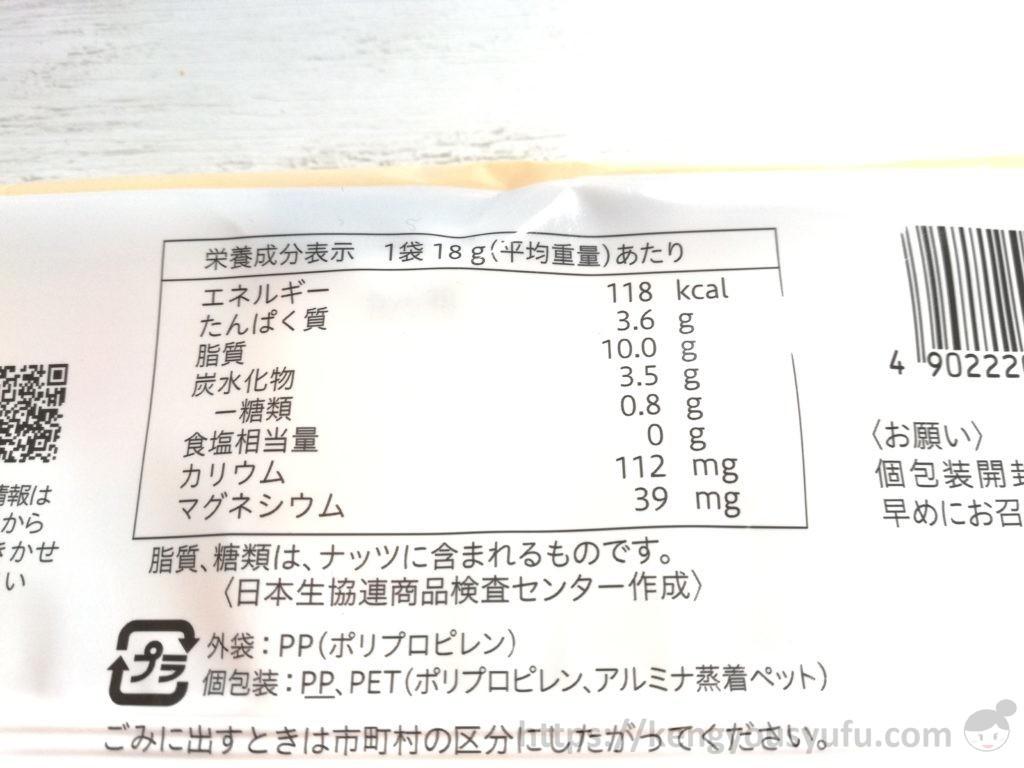 食材宅配コープデリで購入した「ミックスナッツ」栄養成分表示