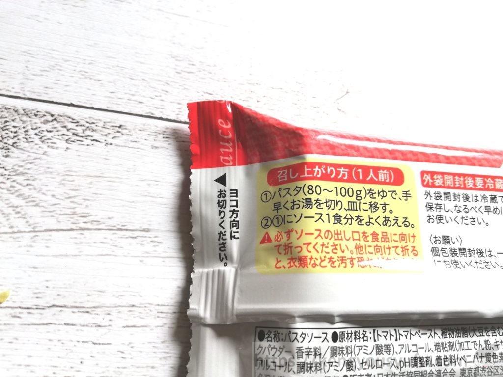 食材宅配コープデリで購入したパスタソース「トマト&バジル」調理方法