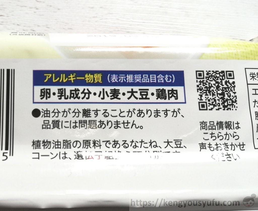 食材宅配コープデリで購入したパスタソース「トマト&バジル」アレルギー物質