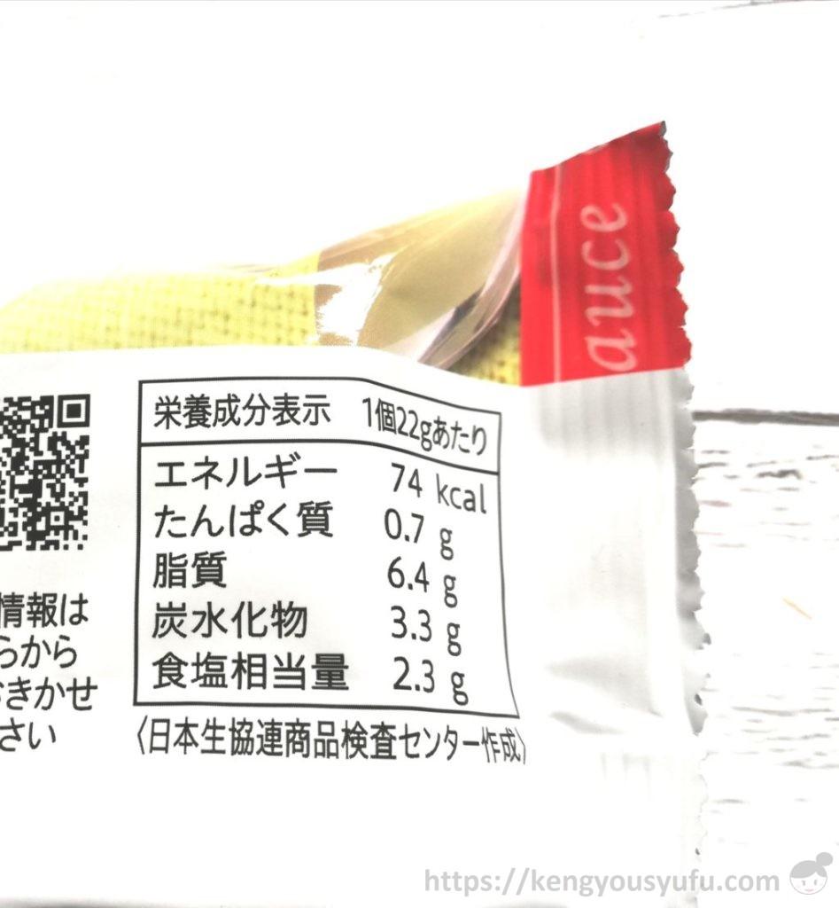食材宅配コープデリで購入したパスタソース「トマト&バジル」栄養成分表示