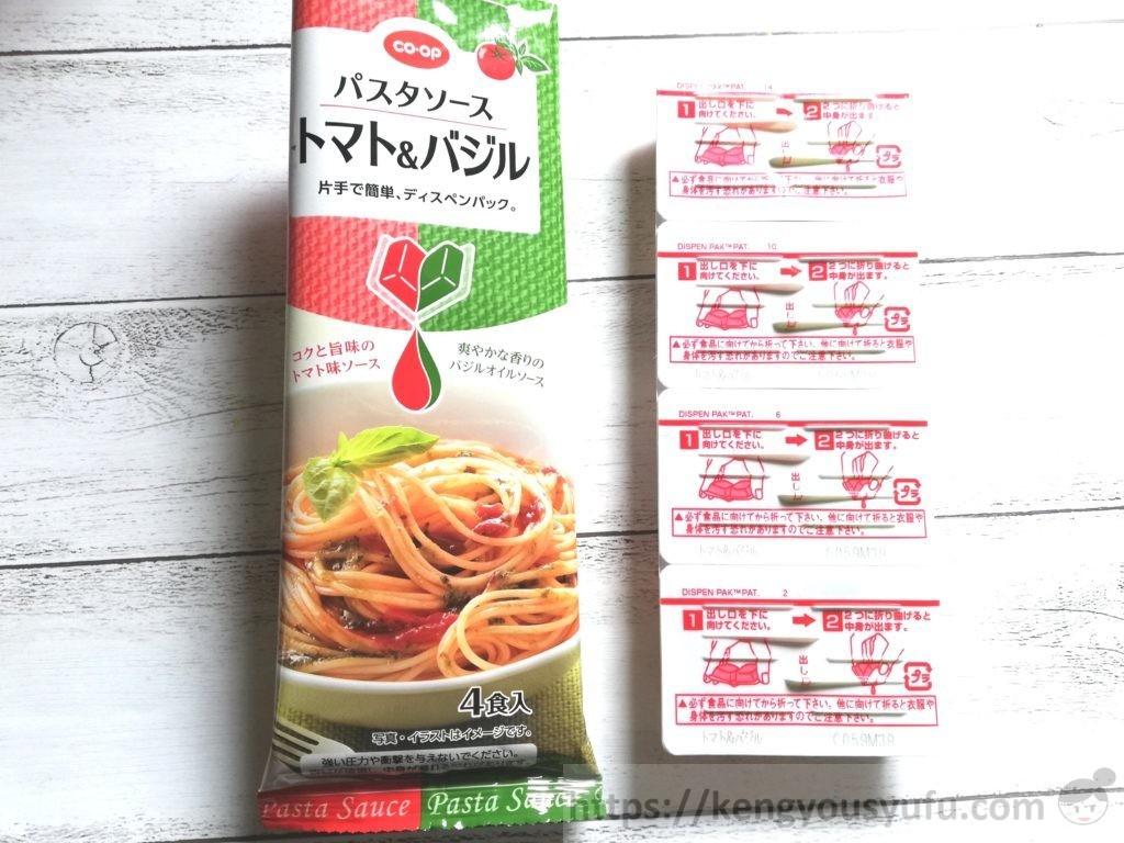 食材宅配コープデリで購入したパスタソース「トマト&バジル」中身の画像1