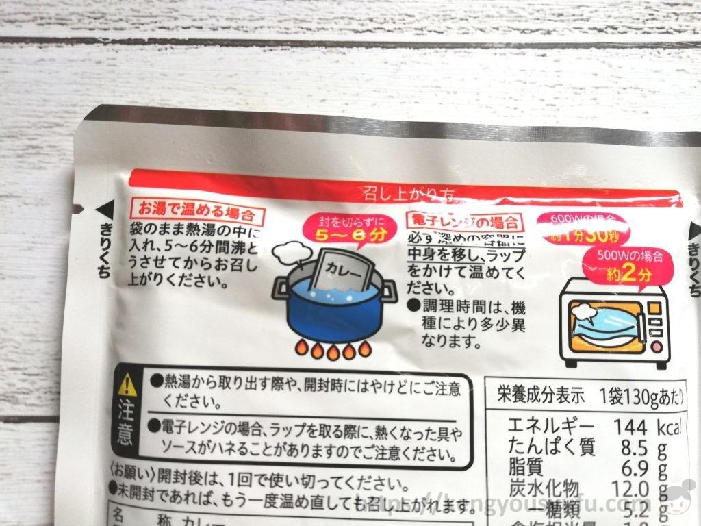 食材宅配コープデリで購入した「キーマカレー」湯せんでの温め方